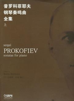 普羅科菲耶夫鋼琴奏鳴曲全集 全二冊