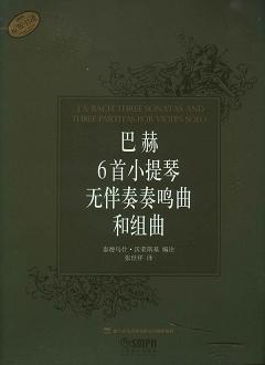 巴赫6首小提琴無伴奏奏鳴曲和組曲