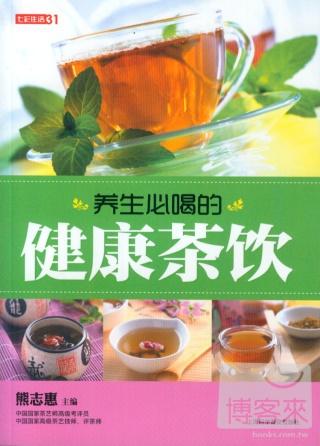 養生必喝的健康茶飲