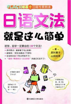 日語文法就是這麼簡單 附贈光盤