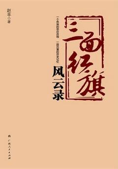 """""""三面紅旗""""風雲錄"""
