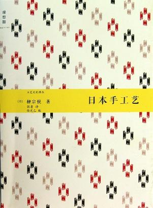 日本手工藝