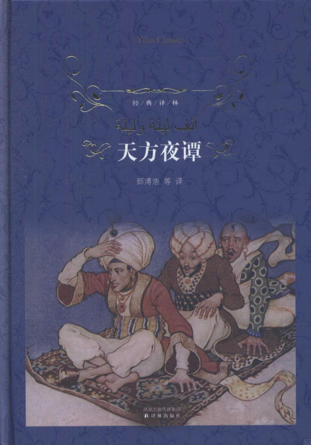 經典譯林:天方夜譚