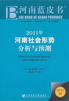 2011年河南社會形勢分析與預測