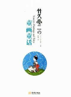 竹久夢二的童畫童話