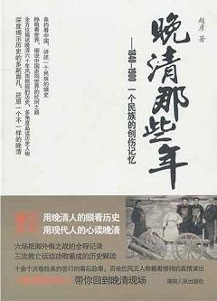 晚清那些年1840~1900︰一個民族的創傷記憶