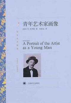 青年藝術家畫像