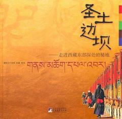 聖土邊壩︰走進西藏東部深處的秘地