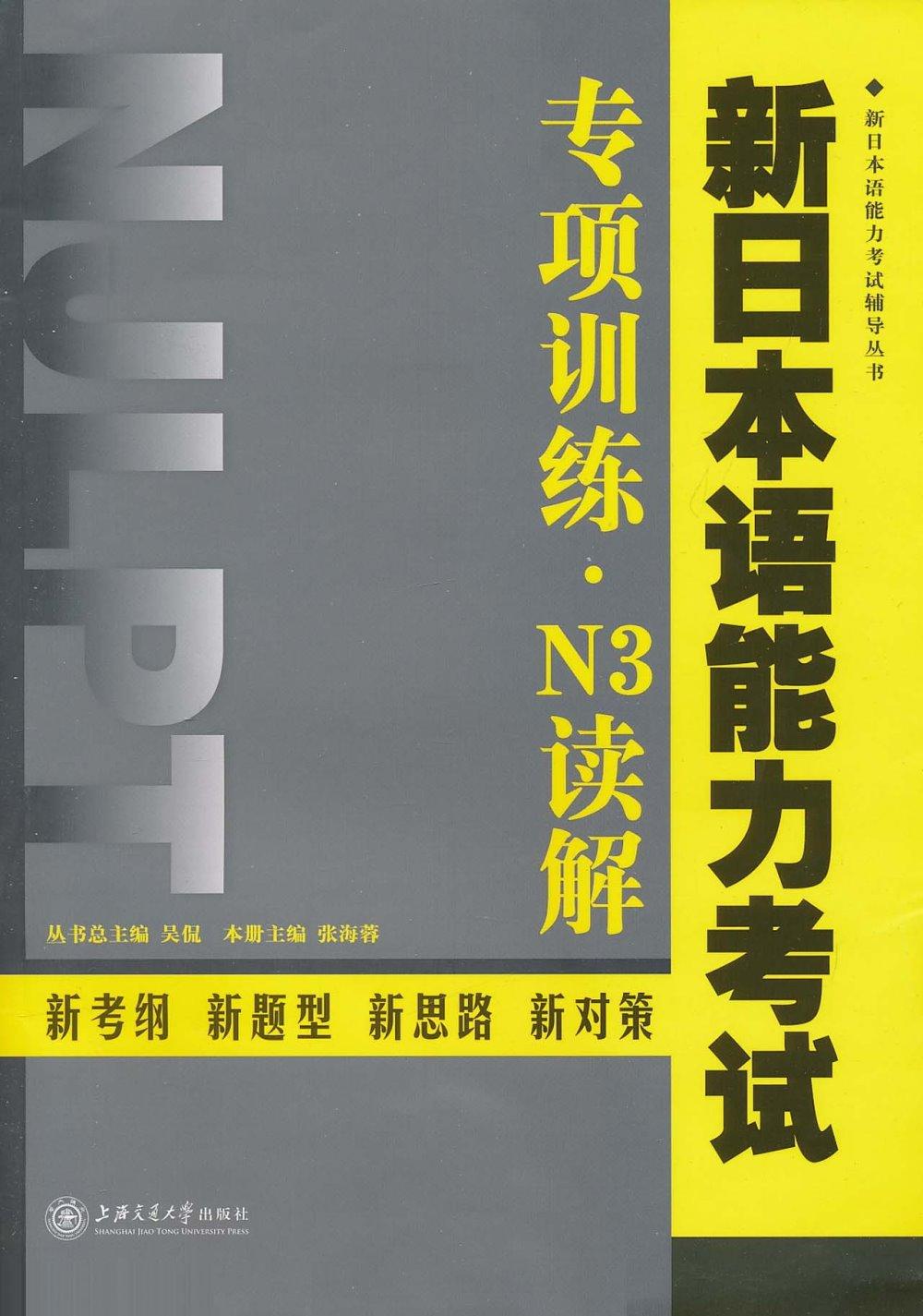 新日本語能力考試專項訓練︰N3讀解