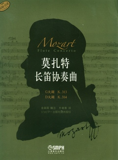 莫扎特長笛協奏曲 G大調‧D大調