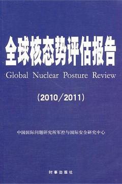 核態勢評估報告 2010 2011