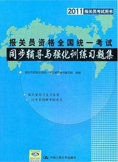 2011報關員考試用書:報關員資格全國統一考試同步輔導與強化訓練練習題集