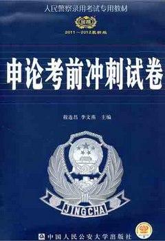 2011~2012 版申論考前沖刺試卷