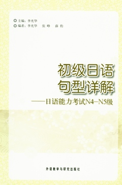 初級日語句型詳解︰日語能力考試N4~N5級