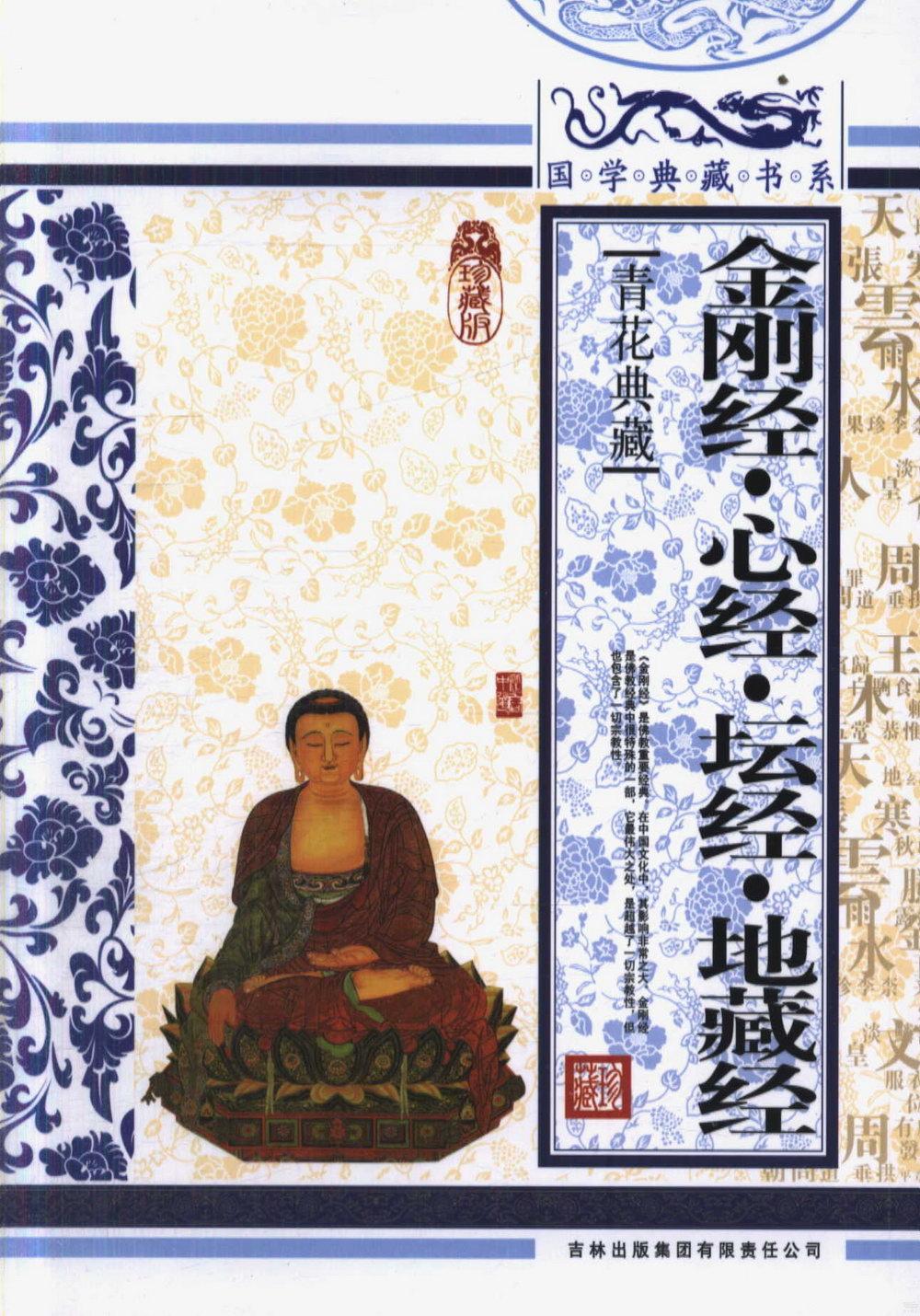 國學典藏書系:金剛經·心經·壇經·地藏經^(珍藏版^)