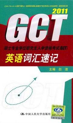 2011GCT碩士 學位研究生入學資格考試^(GCT^)英語詞匯速記
