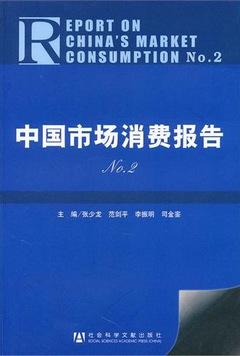 中國市場消費報告No.2