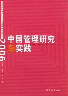 中國管理研究與實踐︰復旦管理學杰出貢獻獎獲獎者代表成果集 2006
