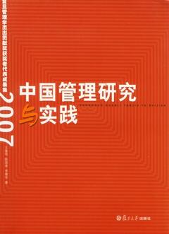 中國管理研究與實踐︰復旦管理學杰出貢獻獎獲獎者代表成果集 2007