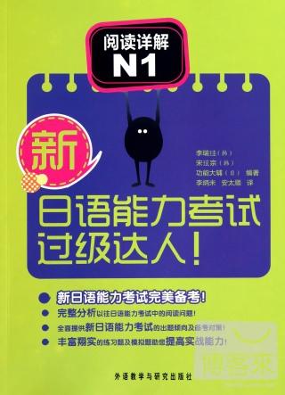 新日語能力考試過級達人!閱讀詳解 N1