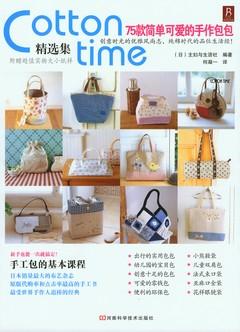 75款簡單可愛的手作包包