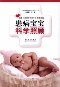 患病寶寶科學照顧