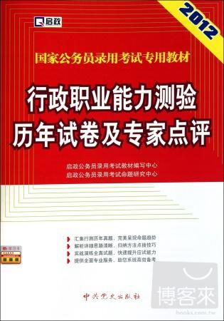 2012國家公務員錄用考試 教材:行政職業能力測驗歷年試卷及 點評