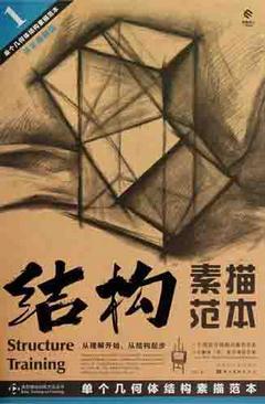 單個幾何體結構素描範本