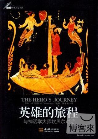 英雄的旅程︰與神話學大師坎貝爾對話
