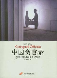 中國貪官錄︰2000—2010︰250位貪官檔案
