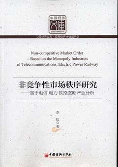 非競爭性市場秩序研究:基於電信 電力 鐵路壟斷產業分析