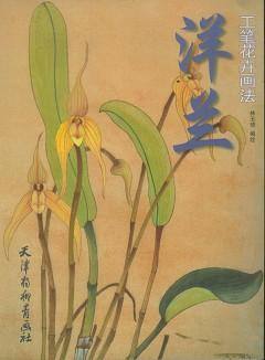 洋蘭︰工筆花卉畫法