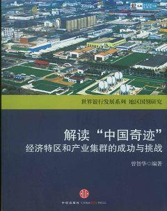 """解讀""""中國奇跡""""︰經濟特區和產業集群的成功與挑戰"""