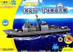 3D益智 :~邦克山~號導彈巡洋艦^(115塊^)