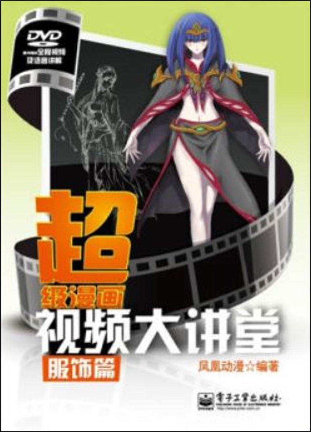 1CD~~超級漫畫視頻大講堂.服飾篇