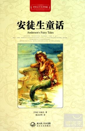 世界文學名著典藏:安徒生童話