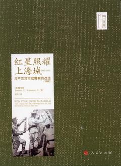 紅星照耀上海城 1942~1952