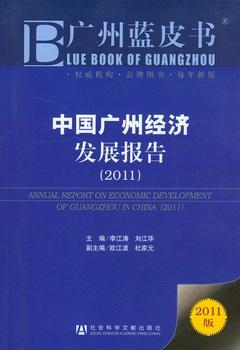 中國廣州經濟發展報告 2011