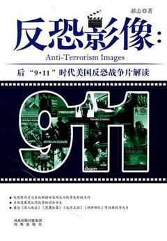 """反恐影像︰後""""9‧11""""時代美國反恐戰爭片解讀"""