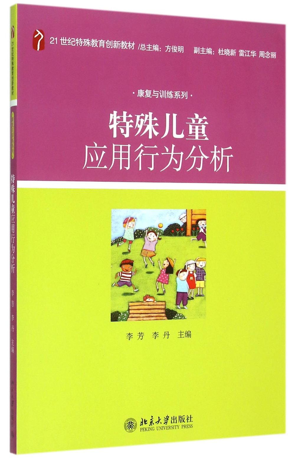特殊兒童應用行為分析