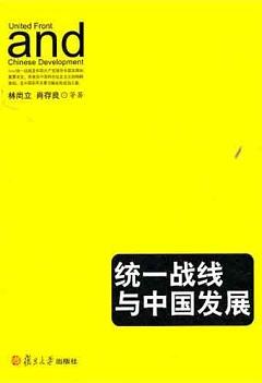 統一戰線與中國發展