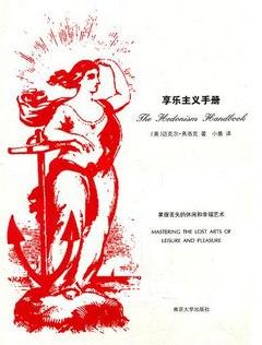 享樂主義手冊︰掌握丟失的 和幸福藝術