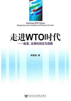 走進WTO時代︰政策、法律的回應與創新