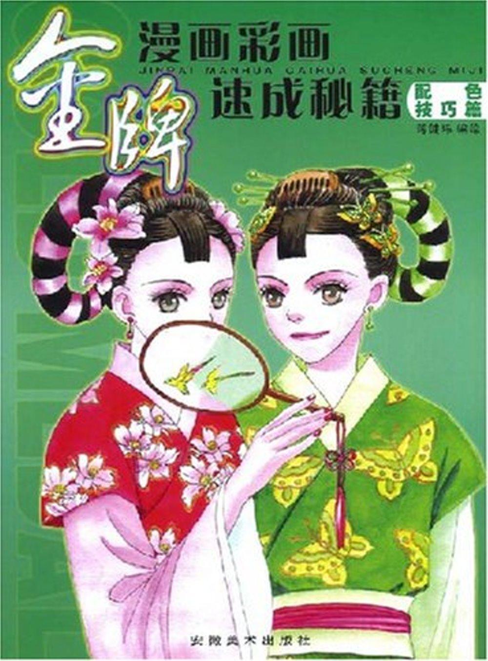 金牌漫畫彩畫速成秘籍:配色技巧篇