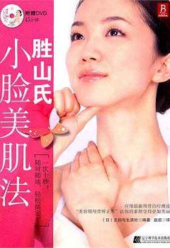 勝山氏小臉美肌法^(附贈DVD光盤^)
