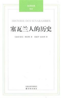 塞瓦蘭人的歷史