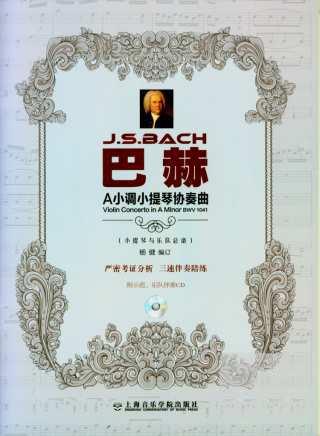 1CD~~巴赫A小調小提琴協奏曲:小提琴與樂隊總譜