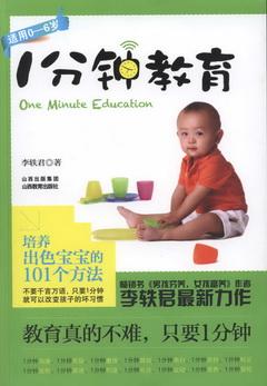 1分鐘教育︰培育出色寶寶的101個方法