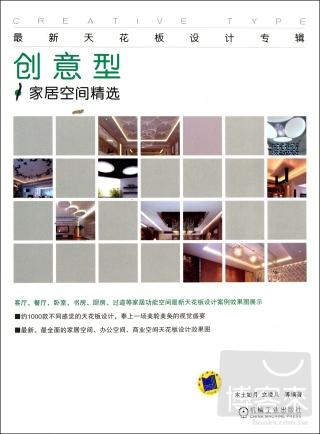天花板 專輯︰ 型‧家居空間