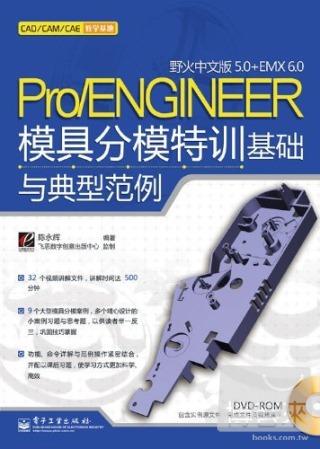 1CD~~Pro ENGINEER野火中文版5.0 EMX 6.0模具分模特訓基礎與典型範